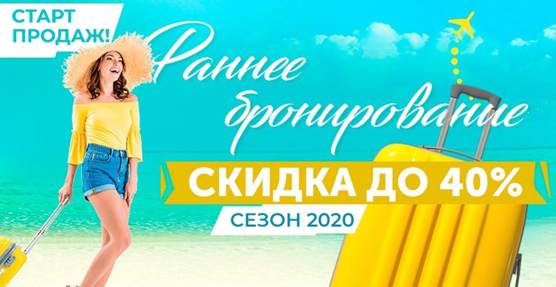 СТАРТ РАННЕГО БРОНИРОВАНИЯ 2020!